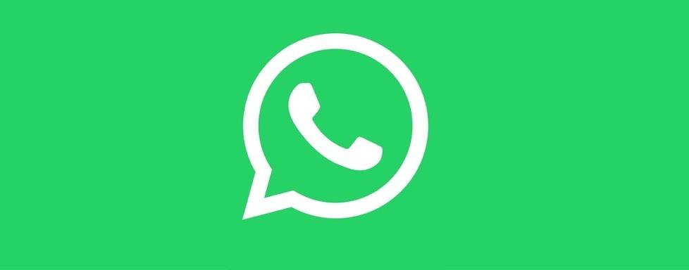 WhatsApp testing disappearing photos